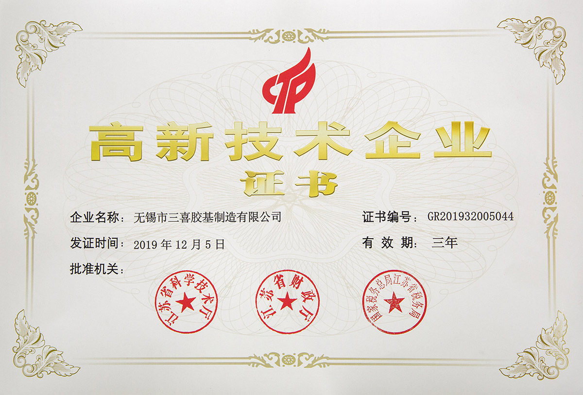 Sanxi was awarded the honorary title of